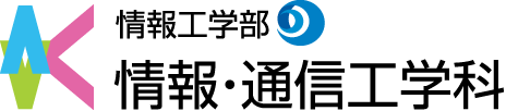 九州工業大学情報工学部 情報・通信工学科